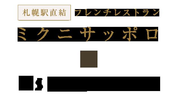 札幌駅直結フレンチレストラン ミクニサッポロ Aswedding