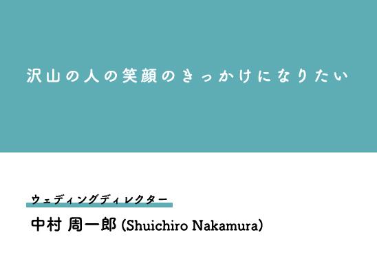 沢山の人の笑顔のきっかけになりたいウェディングディレクター中村 周一郎 (Shuichiro Nakamura)